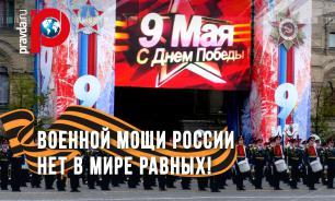 Военной мощи России нет в мире равных!