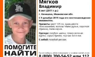 Восьмилетний мальчик пропал по пути из школы в Ивановской области