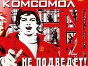 Комсомол – школа олигархов