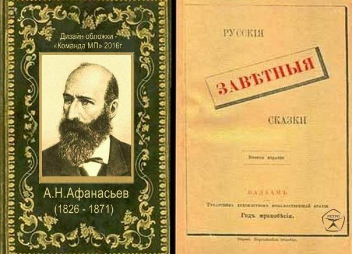 """Как революционеры печатали """"неприличные сказки"""""""