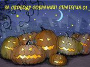 """Тыква для """"несогласных"""""""
