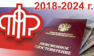 Россияне не смогли разобраться в пенсионной формуле