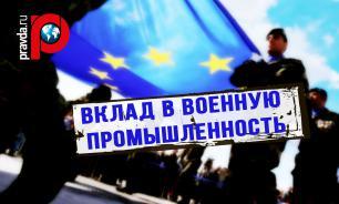 ЕС намерен стать крупнейшим в мире инвестором в военную промышленность