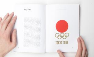 Токио-1964: по страницам истории