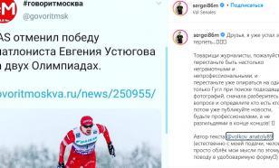 Лыжник Устюгов обратился к журналистам, перепутавшим его с биатлонистом