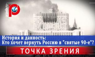 """История и данность: Кто хочет вернуть Россию в """"святые 90-е""""?"""