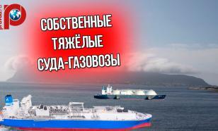 Россия научилась строить собственные тяжёлые суда-газовозы