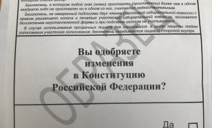"""""""Да"""" или """"Нет"""": опубликован бюллетень для голосования по Конституции"""