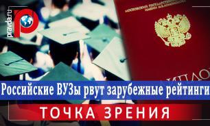 Российские ВУЗы рвут зарубежные рейтинги