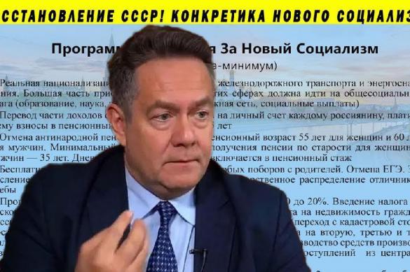 Николай Платошкин: что такое новый социализм