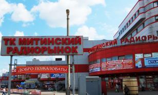 С радиорынка в Москве эвакуировали 500 человек