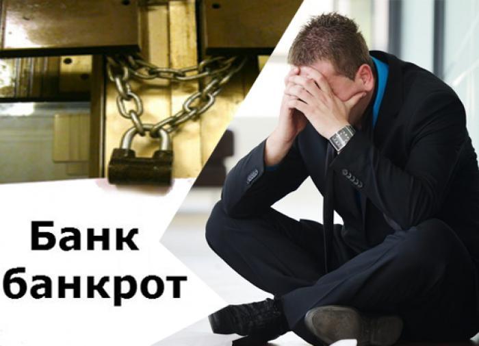 Юрист рассказала о признаках скорого банкротства банка