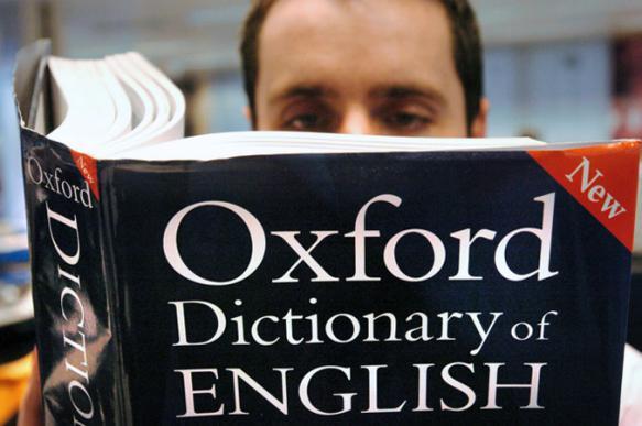 В Оксфордский словарь добавили Линча и Тарантино