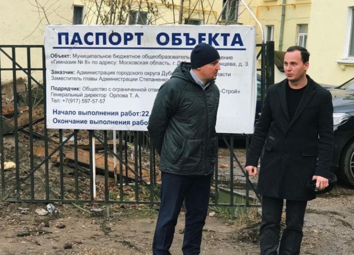 Дубна: Депутат Александр Орлов проверяет подрядчика — свою жену