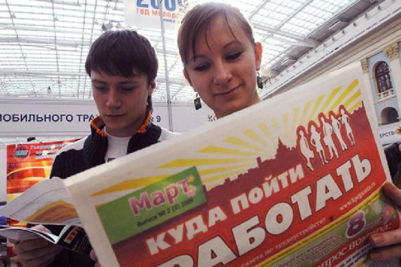 """Безработица в России """"перекинулась"""" на молодежь"""