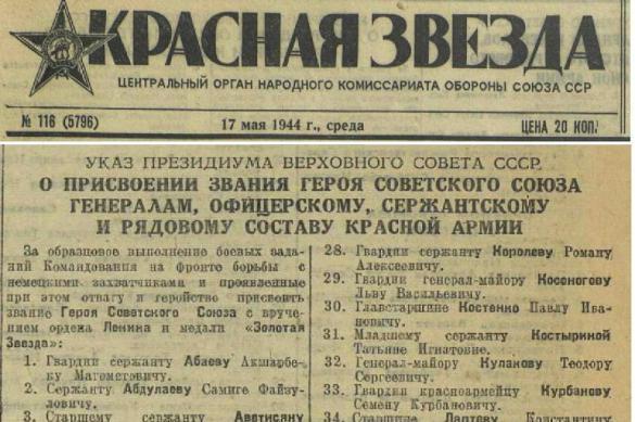"""Минобороны опубликует все номера фронтовой газеты """"Красная звезда"""""""