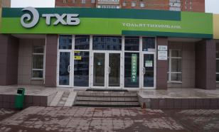 """Куда временное управление заведет """"Тольяттихимбанк"""""""