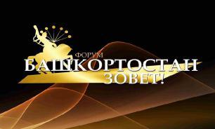 """В Башкирии пройдет деловой форум """"Башкортостан зовёт!"""""""