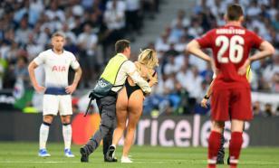 На поле в финале Лиги чемпионов выбежала полуголая девушка