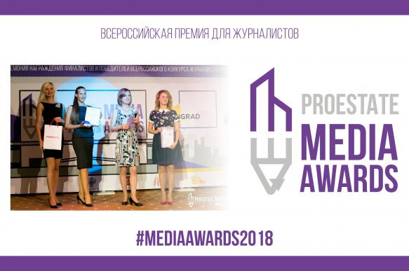 PROESTATE Media Awards засветит журналистов