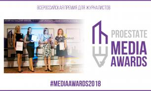 PROESTATE Media Awards засветит журналистов
