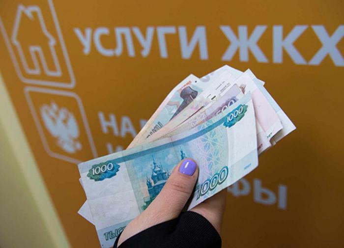 Россияне могут лишиться денег за вымышленные долги по ЖКХ