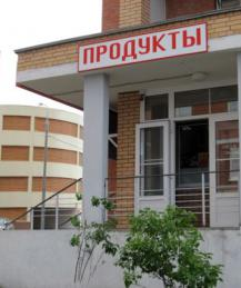 Продажи объектов торговли в Новой Москве возрастут на 50%