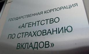 АСВ запустило механизм осведомителей из банков-банкротов