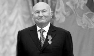 Причиной смерти Лужкова стал анафилактический шок