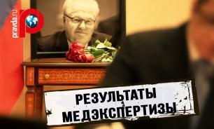 США передали семье Чуркина заключение о причинах его смерти