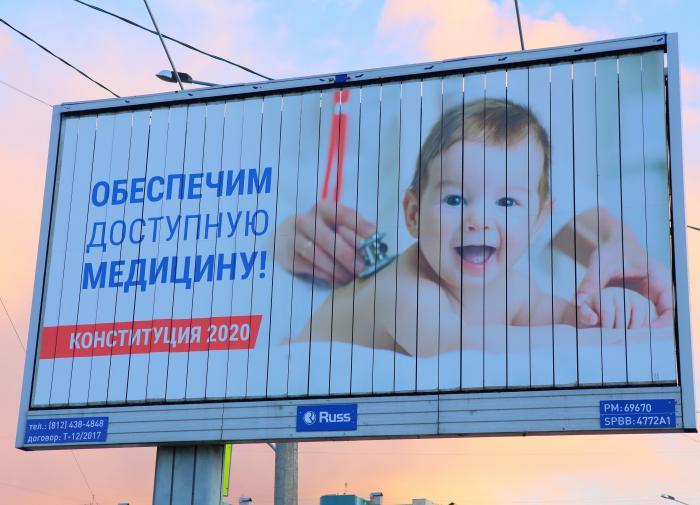 В Москве началось голосование по поправкам в Конституцию