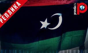 Россия надеется на национальное примирение в Ливии