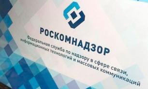 """Роскомнадзор обещает наказать мошенников, """"сливших"""" банковские данные"""