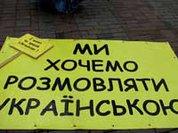"""Русский язык может """"демонтировать"""" Украину"""