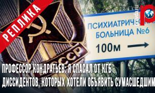 Профессор Кондратьев: я спасал от КГБ диссидентов, которых хотели объявить сумасшедшими