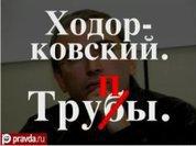 Труб(п)ы Ходорковского