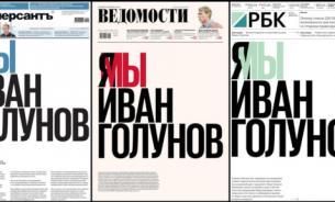 """Мы – Иван Голунов: """"КоммерсантЪ"""", """"Ведомости"""" и РБК пытаются проверить власть на вшивость"""