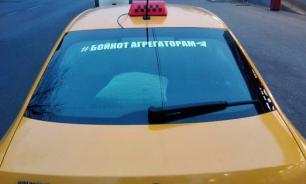 Получится ли бойкот-2019 у московских таксистов
