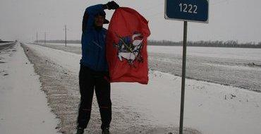 Бегущий по трассе М-4 Дмитрий Ерохин преодолел еще 59 километров