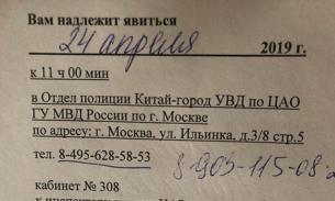 Сергея Зверева вызвали в полицию за несанкционированный пикет