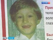 Версии исчезновения школьника в Москве