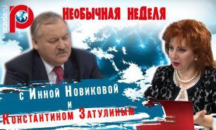 """""""Необычная неделя с Инной Новиковой"""" и Константином Затулиным"""