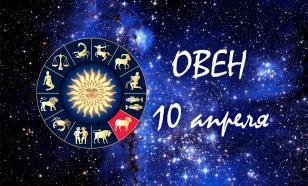 Астролог: рожденные 10.04 отважны