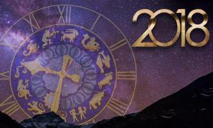 Астролог о России в 2018 году: вы не поверите!