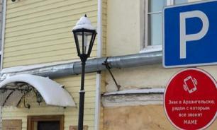 Дорожный знак с призывом позвонить маме поставили в Архангельске