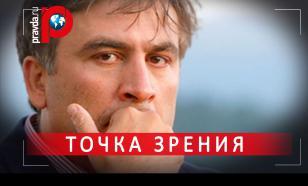 Михаил Саакашвили: Прерванный полет или трон в Киеве?