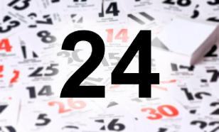 24 ноября: День моржа, колючая проволока и самбо
