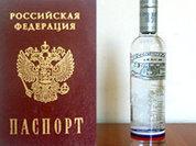 Меняем водку на паспорт