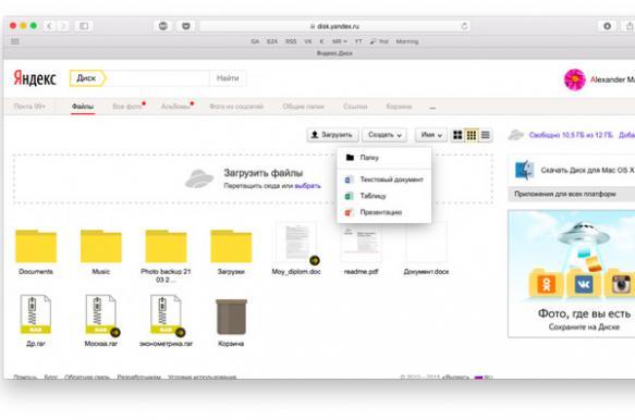 """""""Яндекс.Диск"""" научился автоматически сохранять важные файлы с ПК"""