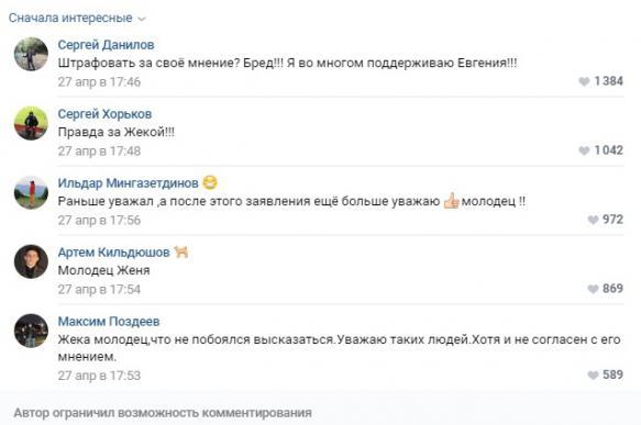 """""""Крылья"""" закрыли комментарии под постом о наказании Фролова"""